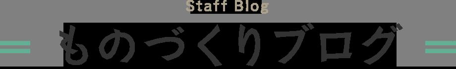 ものづくりブログ